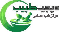 مرکز طب اسلامی دیجی طبیب